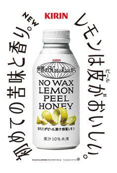 「世界のKitchenから」の広告です。これまでの広告をあつめました。いつも、伝えたいことがいっぱいあるのです。 Brosure Design, Food Graphic Design, Food Poster Design, Japan Design, Menu Design, Graphic Design Inspiration, Banner Design, Flyer Design, Japan Advertising