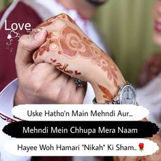 Islamic Quotes On Marriage, Muslim Couple Quotes, Muslim Love Quotes, Couples Quotes Love, Love In Islam, Islamic Love Quotes, Muslim Couples, Love My Husband Quotes, First Love Quotes