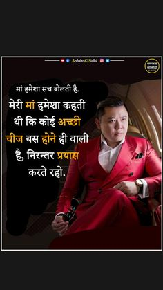 Good Thoughts Quotes, Good Life Quotes, Fact Quotes, Good Morning Quotes, Wisdom Quotes, Morning Images, Motivational Shayari, Inspirational Quotes About Success, Daily Motivational Quotes