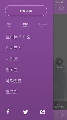 [MBC MINI] Sliding menu #MBCMINI #UI #라디오앱 #MBC #MINI