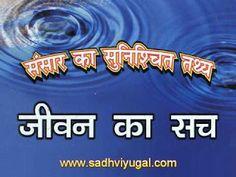 How to do by Vinod: जीवन का सच