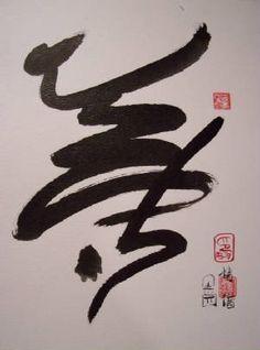 Ki (Chi, Ch'i, Qi) Vital Energy, Life Force, Breath, Spirit.