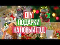 DIY ИДЕИ ПОДАРКОВ на НОВЫЙ ГОД | с Машей Пестовой - YouTube