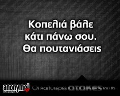 xx Funny Greek, Funny Phrases, Greek Quotes, Photo Quotes, Games For Girls, Mood Quotes, True Words, Funny Photos, The Funny