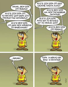 Funny Greek Quotes, Funny Quotes, Very Funny, Funny Cartoons, Viera, More Fun, Jokes, Lol, Comics