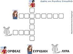 Greek Mythology, Word Search, Diagram, Words, Horse