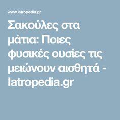 Σακούλες στα μάτια: Ποιες φυσικές ουσίες τις μειώνουν αισθητά - Iatropedia.gr Healthy Tips, Beauty Hacks, Personal Care, Face, Personal Hygiene, Beauty Tricks, Faces, Facial, Beauty Secrets