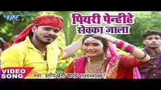 #Mp3 #Download #Mp3Download #Mp3Song .... ...  #Album :Pujela Jag Chhathi Mai Ke. Song :Piyari Penhike Sewaka Jala, #Singer : #PramodPremiYadav. Lyrics :Arun Bihari. #Music #Director :Shankar Singh. <<<<<<<<< http://bhojpurivideos.org >>>>>>>>> #Bhojpuri #BhojpuriSong #BhojpuriVideoSong #bhojpurivideo #BhojpuriBeat #NewSong #Bhojpuri2017 #bhojpurimovie #NewVideoSong #MovieSong #BhojpuriCinema #Film #Cinema #mp4