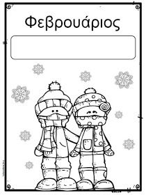Creative Activities, Winter Activities, Writing Activities, Preschool Activities, Precious Moments Coloring Pages, Pre Writing, School Organization, I School, Crafts For Kids