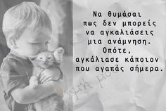 σήμερα Favorite Quotes, Best Quotes, Quotes And Notes, Inspiring Things, Greek Quotes, Great Words, Story Of My Life, Picture Quotes, Happy Life