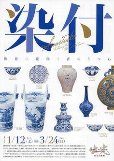 「染付」展 Kids Graphic Design, Book Design, Print Design, Type Posters, Poster Prints, Placemat Design, Chinese Posters, Vases, Visual Communication Design
