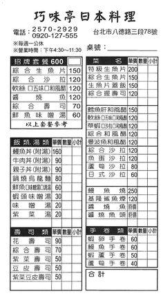 巧味亭日本料理/ 地址:台北市八德路三段78號/ 電話:2570-2929, 0920-127-555