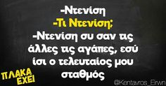 Funny Greek Quotes, Sarcastic Quotes, Funny Quotes, Laugh Out Loud, Puns, Lol, Clean Puns, Laughing So Hard, Funny Qoutes
