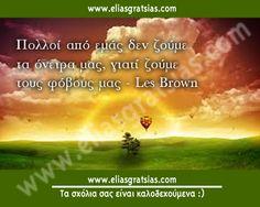 Πολλοί από εμάς δεν ζούμε τα όνειρά μας γιατί ζούμε τους φόβους μας  - Les Brown -