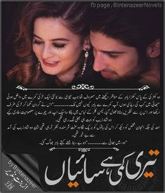 Romantic Novels To Read, Romance Novels, Novels To Read Online, Famous Novels, Sufi Poetry, Quotes From Novels, Urdu Poetry Romantic, Urdu Novels, Fb Page