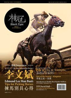 Black Type 桂冠育馬季刊 第5期重溫 Read Previous Black Type Issue 5
