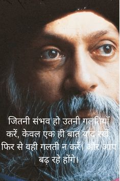 Osho Quotes in Hindi-ओशो के प्रेरणादायक अनमोल विचार - Motivational Page Osho Quotes On Life, Osho Hindi Quotes, Knowledge Quotes, Good Thoughts Quotes, Reality Quotes, Spiritual Quotes, Wisdom Quotes, True Quotes, Motivational Picture Quotes