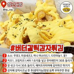 A Food, Food And Drink, Asian Recipes, Ethnic Recipes, Korean Food, No Cook Meals, Macaroni And Cheese, Deserts, Easy Meals