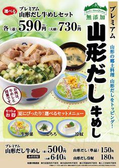 松屋山形県の郷土料理をトッピングした栄養豊富な山形だし牛めしを発売