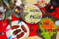 Интересные рецепты салатов и десертов для праздничного стола  Подготовка к Новому году продолжается! В ролике простые, но вкусные рецепты блюд, которые бесспорно станут украшением новогоднего стола.  #салаты #десерты #рецепты #кулинария