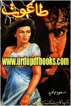 Aqabla Novel Pdf