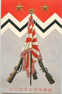 The colors. (Imperial Japanese Army) Post Card 絵葉書 連隊旗(陸軍特別大演習記念)