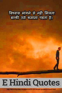 #trustquotes #hindiquotes #quotes
