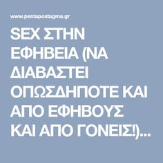 SEX ΣΤΗΝ ΕΦΗΒΕΙΑ (ΝΑ ΔΙΑΒΑΣΤΕΙ ΟΠΩΣΔΗΠΟΤΕ ΚΑΙ ΑΠΟ ΕΦΗΒΟΥΣ ΚΑΙ ΑΠΟ ΓΟΝΕΙΣ!) - Pentapostagma.gr : Pentapostagma.gr Kai, Children, Quotes, Inspiration, Young Children, Quotations, Biblical Inspiration, Boys, Kids