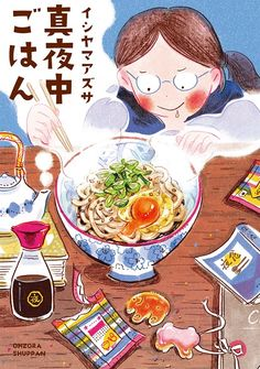 This could be my face when I crave some noodles Children's Book Illustration, Graphic Design Illustration, Japanese Food Art, Watercolor Food, Food Painting, Food Drawing, Fantastic Art, Illustrations And Posters, Drawings