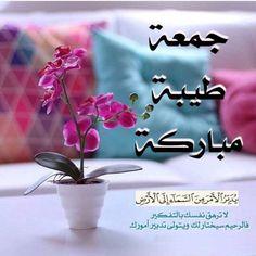 Jumma Mubarak Quotes, Jumma Mubarak Images, Jumma Mubarik, Animated Love Images, Allah Calligraphy, Blessed Friday, Islam Hadith, Names Of God, Simple Life Hacks