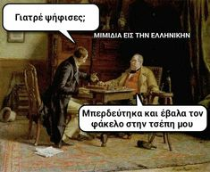 Greek Memes, Funny Stories, Funny Memes, Humor, Movie Posters, Movies, Funny Things, Films, Humour