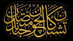 Sami Efendi calligraphy