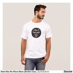 Hate Has No Place Here (Arabic translation) T-Shirt - Classic Relaxed T-Shirts By Talented Fashion & Graphic Designers - #shirts #tshirts #mensfashion #apparel #shopping #bargain #sale #outfit #stylish #cool #graphicdesign #trendy #fashion #design #fashiondesign #designer #fashiondesigner #style