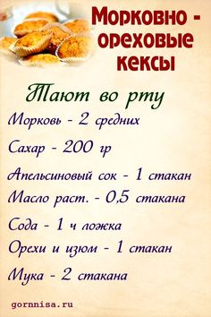 Baking Recipes, Diet Recipes, Vegetarian Recipes, Dessert Recipes, Russian Desserts, Russian Recipes, Baked Onions, Mac And Cheese Homemade, Good Food