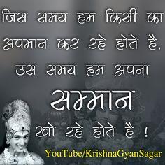 Krishna Quotes In Hindi, Radha Krishna Quotes, Lord Krishna, Karma Quotes, Fact Quotes, Reality Quotes, Motivational Picture Quotes, Motivational Speeches, Inspirational Quotes