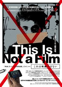 これは映画ではない    反体制的なプロパガンダ活動を行ったとして2009年に逮捕され、懲役6年と映画製作20年間禁止を言い渡されたイランの名匠ジャファル・パナヒ監督が、自宅軟禁中の生活を撮影したドキュメンタリー作品。「脚本を読むのは映画製作ではない」という持論のもと、パナヒ監督が、軟禁生活の中で脚本を読みながら構想中の映画を再現した。パナヒ監督は完成した本作データを菓子箱に入れて知人に託し、密かに国外へ持ち出すことに成功。2011年カンヌ国際映画祭でプレミア上映されて絶賛され、数々の映画祭で高く評価された。