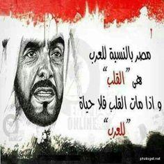من أقوال الشيخ زايد - صور