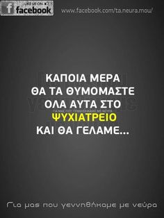 Greek Memes, Funny Greek Quotes, Funny Picture Quotes, Funny Photos, Funny Jokes, Hilarious, Happy Birthday Friend, Try Not To Laugh, English Quotes