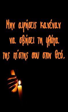 Christus Pantokrator, Cosmic Quotes, Greek Quotes, Jesus Quotes, Picture Quotes, Compassion, Insight, Motivational Quotes, Spirituality