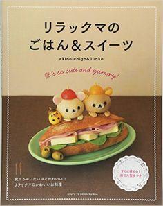 リラックマのごはん&スイーツ | akinoichigo, Junko | 本-通販 | Amazon.co.jp