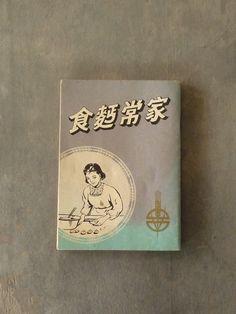 Home Archaeology | <家常麵食> 台灣區麵麥食品推廣委員會印贈 中華民國五十八年五月再版