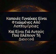 Φωτογραφία του Frixos ToAtomo. Positive Quotes, Motivational Quotes, Inspirational Quotes, Greek Love Quotes, Cool Words, Wise Words, Wisdom Quotes, Life Quotes, Favorite Quotes