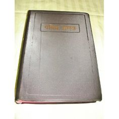 Marathi Language Holy Bible / Revised Version 2011 Print  $49.99