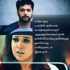 tamil love quotes  tamil sad quotes  quotes tamil tamil kavidhai Hurt Quotes, Movie Quotes, Quotes Quotes, Life Quotes, Filmy Quotes, Tamil Love Quotes, Tamil Language, Qoutes About Love, Broken Heart Quotes