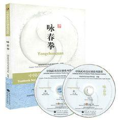Chinese Wing Chun teaching textbook / Learn Chinese Kung Fu Wu Shu Best Book