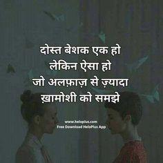 Motivational Status in Hindi Motivational Quotes in Hindi Dosti Quotes In Hindi, Friendship Quotes In Hindi, Hindi Quotes Images, Inspirational Quotes In Hindi, Inspiring Quotes, Motivational Status, Quotes Positive, Hindi Shayari Life, Life Quotes In Hindi
