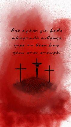 #εδέμ Από αγάπη για κάθε    αμαρτωλό άνθρωπο,     πήρε τη θέση μας   πάνω στον σταυρό.
