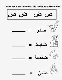 Arabic Alphabet Worksheets for Arabic Language Learning Kindergarten Math Worksheets, Writing Worksheets, Worksheets For Kids, Preschool Activities, Arabic Alphabet Letters, Arabic Alphabet For Kids, Write Arabic, Arabic Phrases, Arabic Verbs