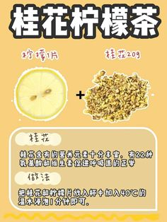 Healthy Drinks, Healthy Foods, Healthy Recipes, Chinese Herbal Tea, Food Therapy, Tea Benefits, Chinese Medicine, Health Quotes, Herbalism