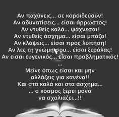 Greek Quotes, Me Quotes, Life, Ego Quotes